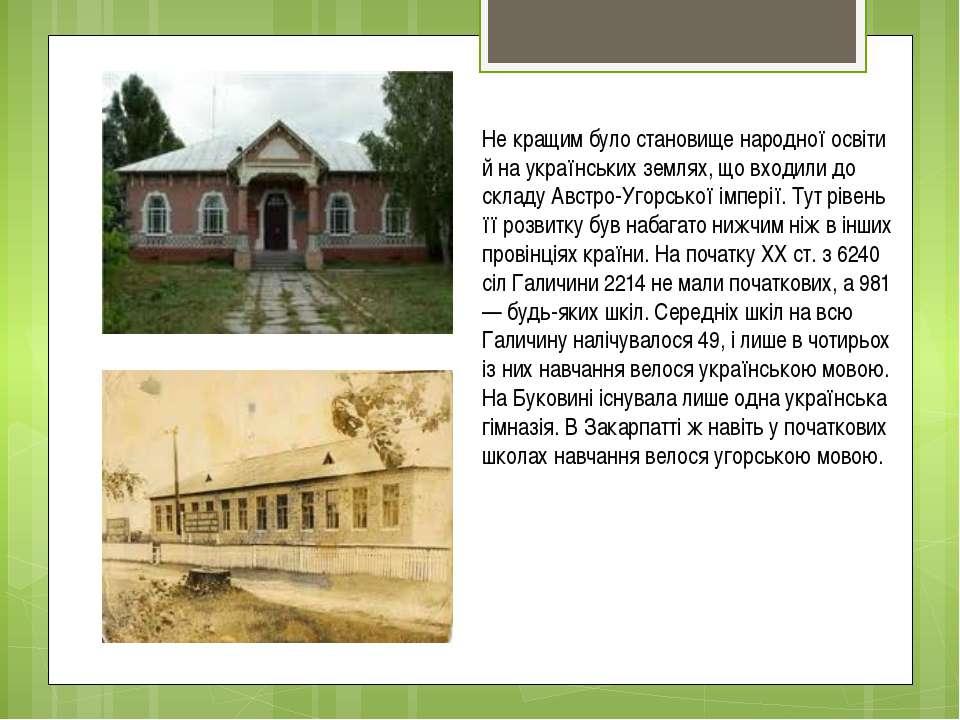 Не кращим було становище народної освіти й на українських землях, що входили ...