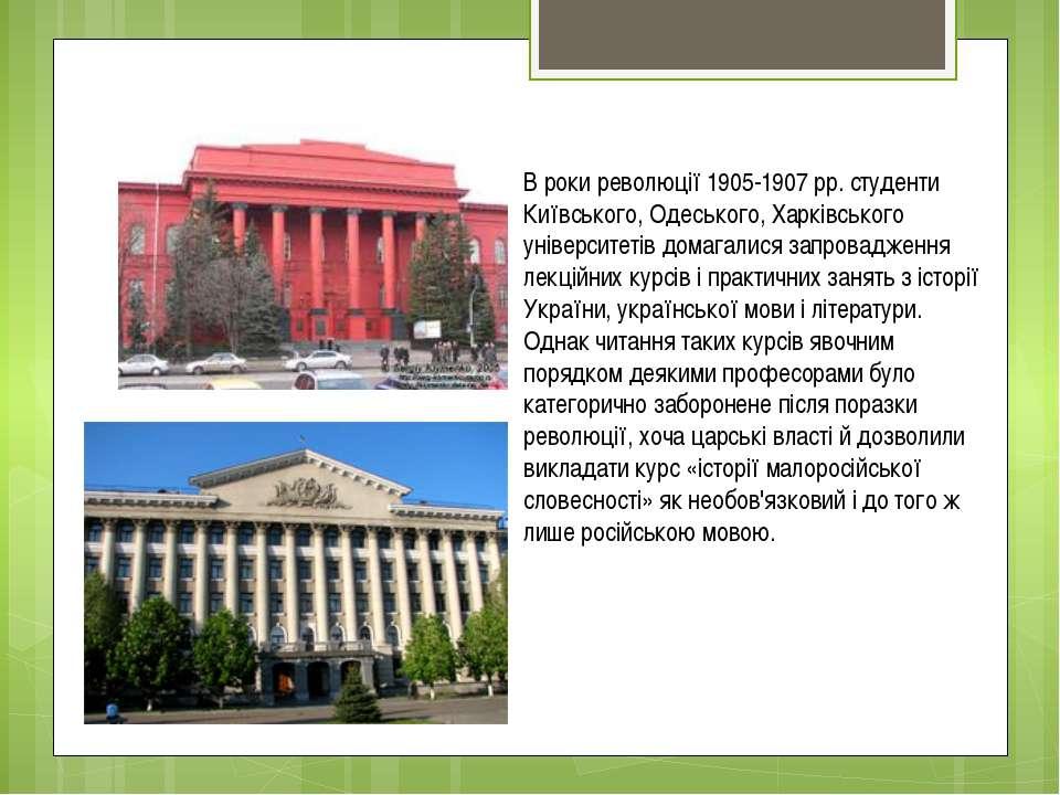 В роки революції 1905-1907 рр. студенти Київського, Одеського, Харківського у...