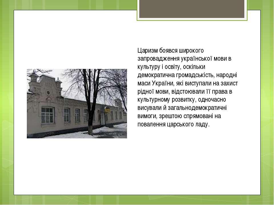Царизм боявся широкого запровадження української мови в культуру і освіту, ос...