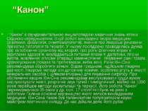 """""""Канон"""" . """"Канон"""" є фундаментальною енциклопедією медичних знань епохи Східно..."""