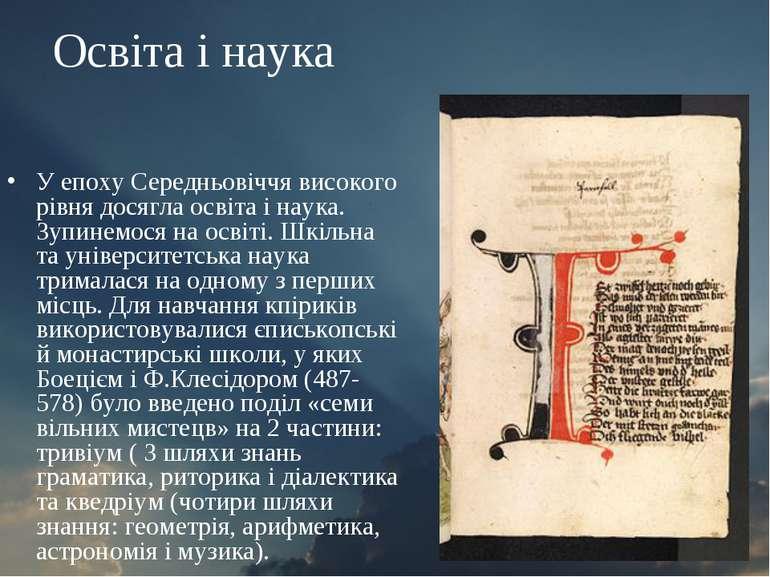 Освіта і наука У епоху Середньовіччя високого рівня досягла освіта і наука. З...