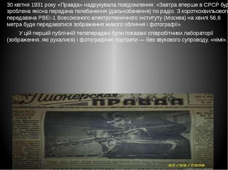 30 квітня 1931 року «Правда» надрукувала повідомлення: «Завтра вперше в СРСР ...