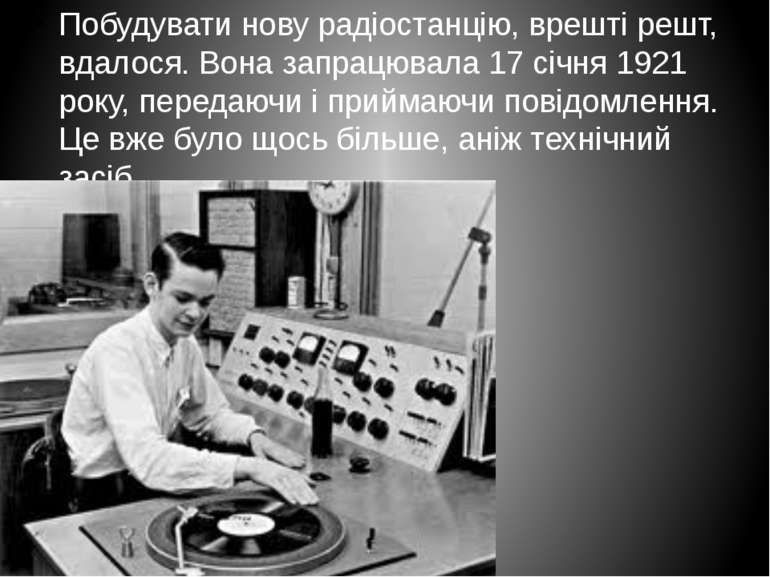 Побудувати нову радіостанцію, врешті решт, вдалося. Вона запрацювала 17 січня...