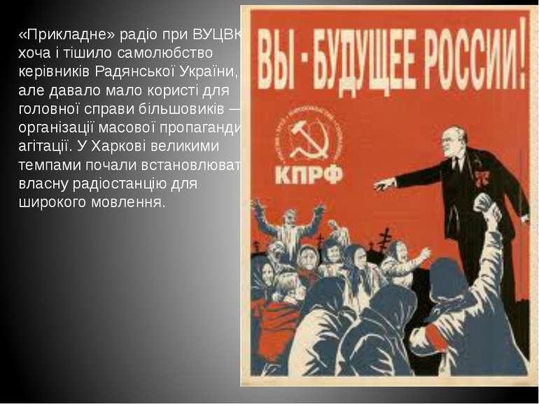 «Прикладне» радіо при ВУЦВК хоча і тішило самолюбство керівників Радянської У...