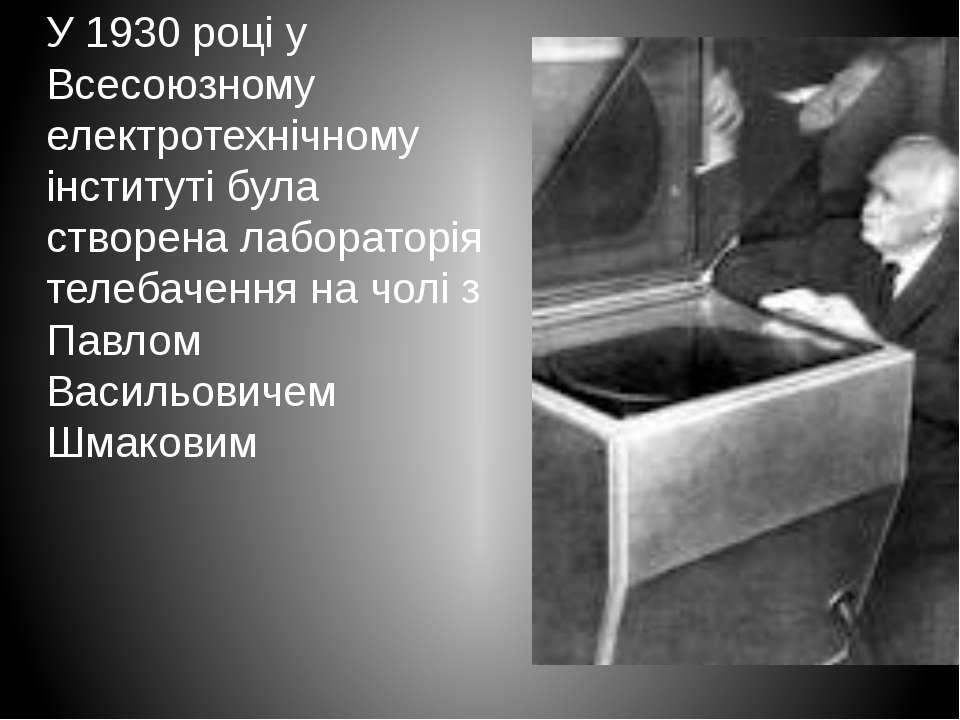 У 1930 році у Всесоюзному електротехнічному інституті була створена лаборатор...