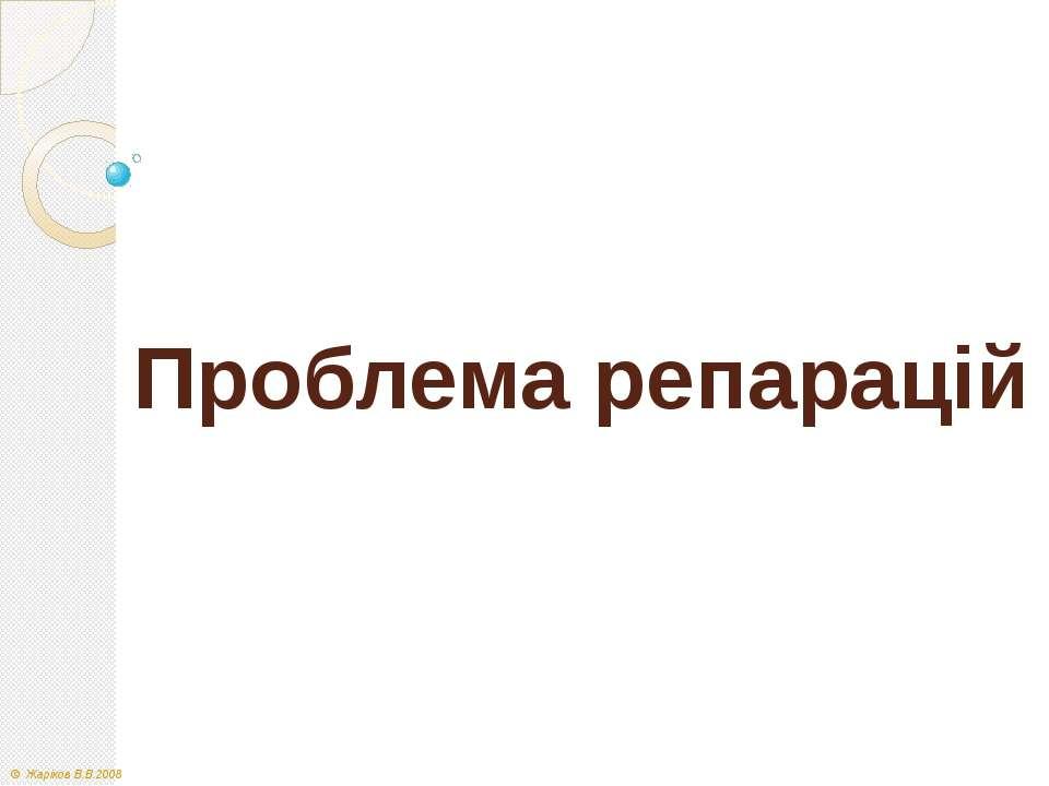 Проблема репарацій © Жаріков В.В.2008
