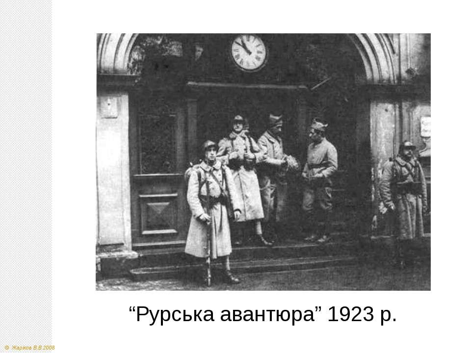 """""""Рурська авантюра"""" 1923 р. © Жаріков В.В.2008"""