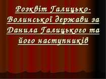 Розквіт Галицько-Волинської держави за Данила Галицького та його наступників