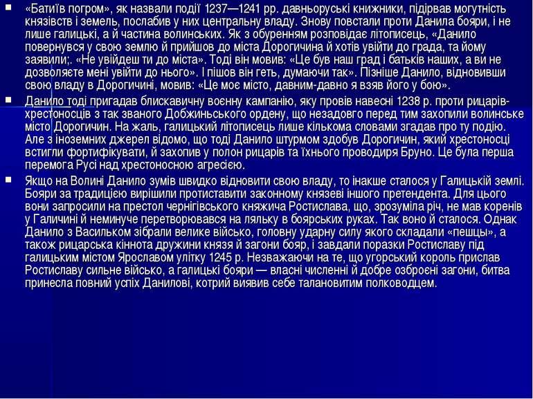«Батиїв погром», як назвали події 1237—1241 рр. давньоруські книжники, підірв...