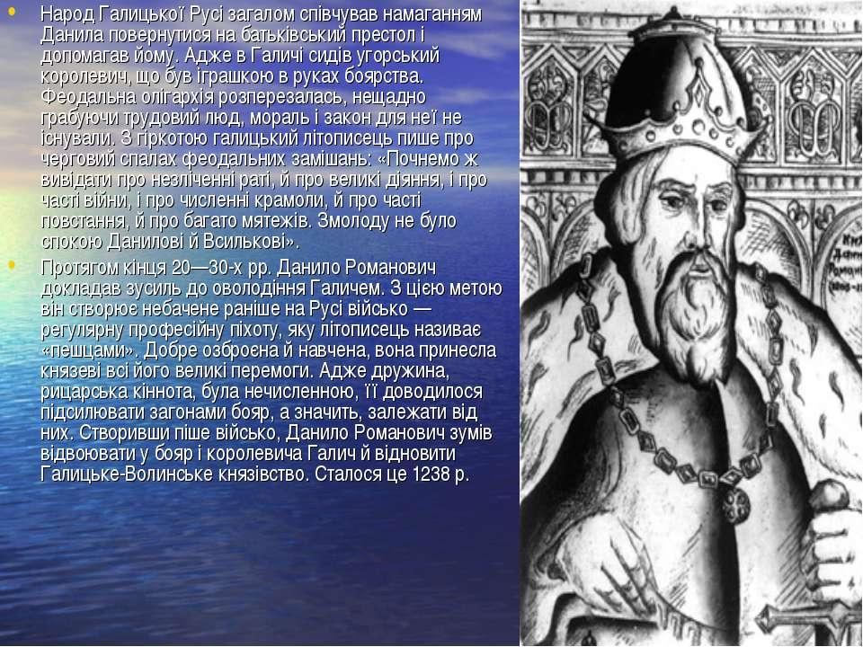 Народ Галицької Русі загалом співчував намаганням Данила повернутися на батьк...