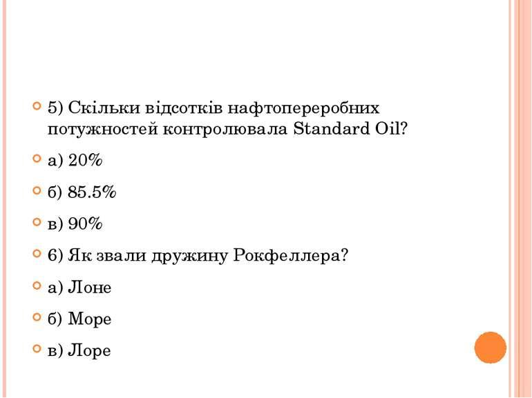 5) Скільки відсотків нафтопереробних потужностей контролювала Standard Oil? а...