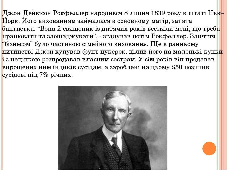 Джон Дейвісон Рокфеллер народився 8 липня 1839 року в штаті Нью-Йорк. Його ви...