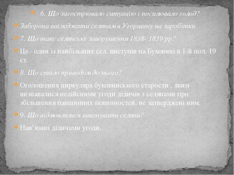 6. Що загострювало ситуацію і посилювало голод? Заборона виїжджати селянам в ...
