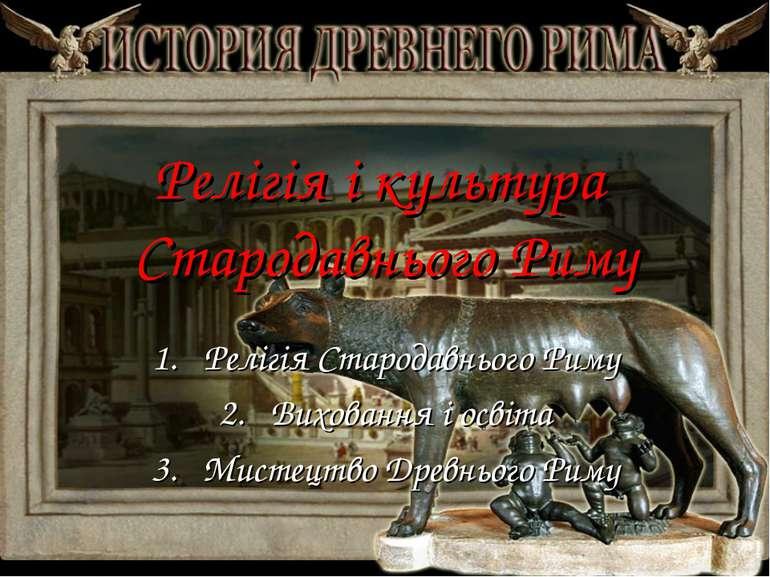 Релігія і культура Стародавнього Риму Релігія Стародавнього Риму Виховання і ...