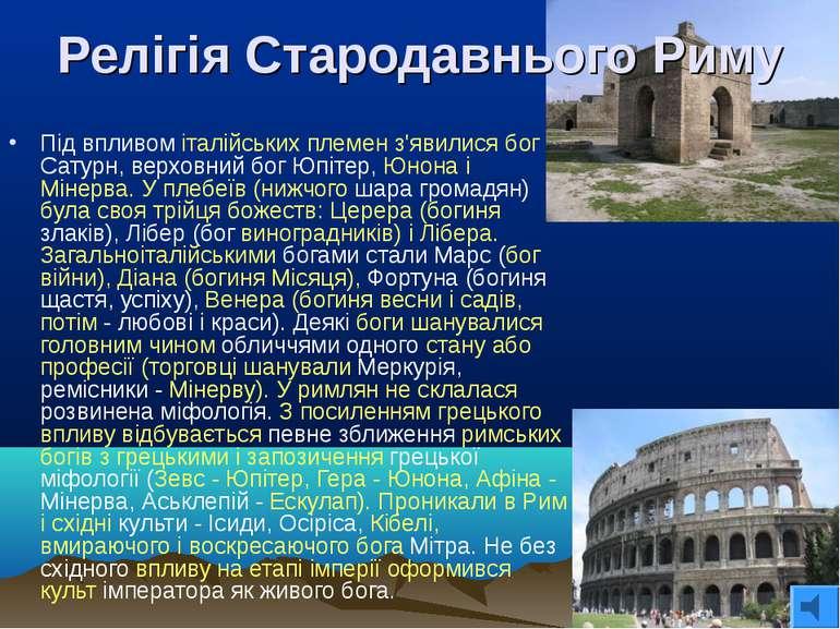 Релігія Стародавнього Риму Під впливом італійських племен з'явилися бог Сатур...