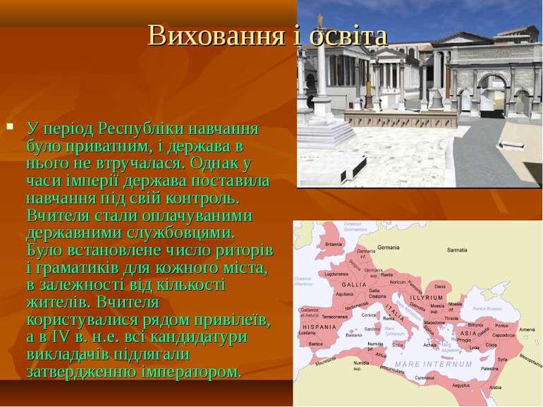 Виховання і освіта У період Республіки навчання було приватним, і держава в н...
