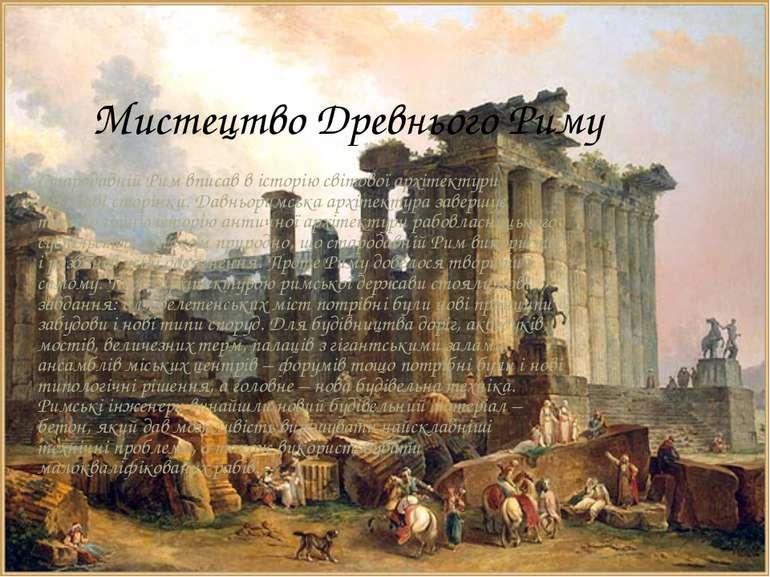 Мистецтво Древнього Риму Стародавній Рим вписав в історію світової архітектур...