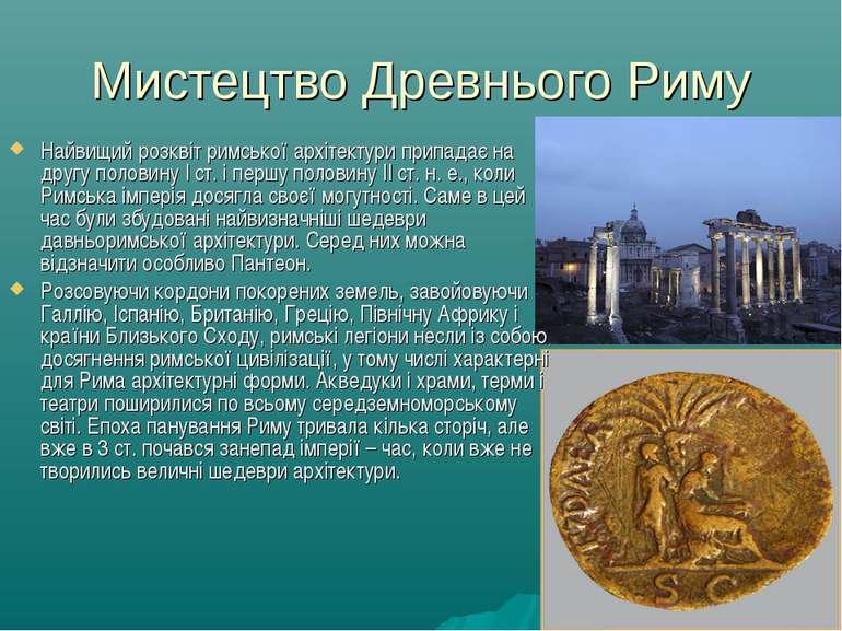 Мистецтво Древнього Риму Найвищий розквіт римської архітектури припадає на др...