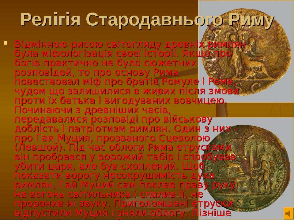 Релігія Стародавнього Риму Відмінною рисою світогляду древніх римлян була міф...