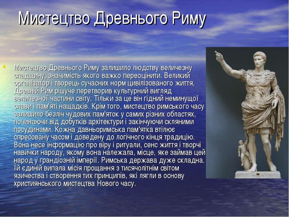 Мистецтво Древнього Риму Мистецтво Древнього Риму залишило людству величезну ...
