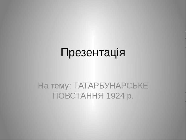 Презентація На тему: ТАТАРБУНАРСЬКЕ ПОВСТАННЯ 1924 р.