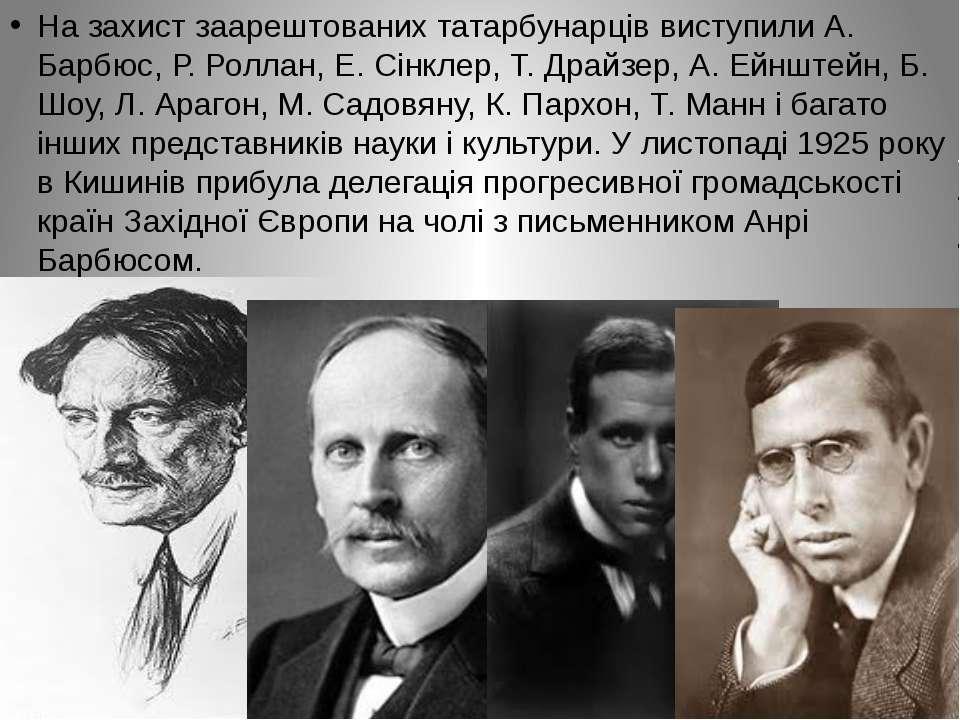 На захист заарештованих татарбунарців виступили А. Барбюс, Р. Роллан, Е. Сінк...