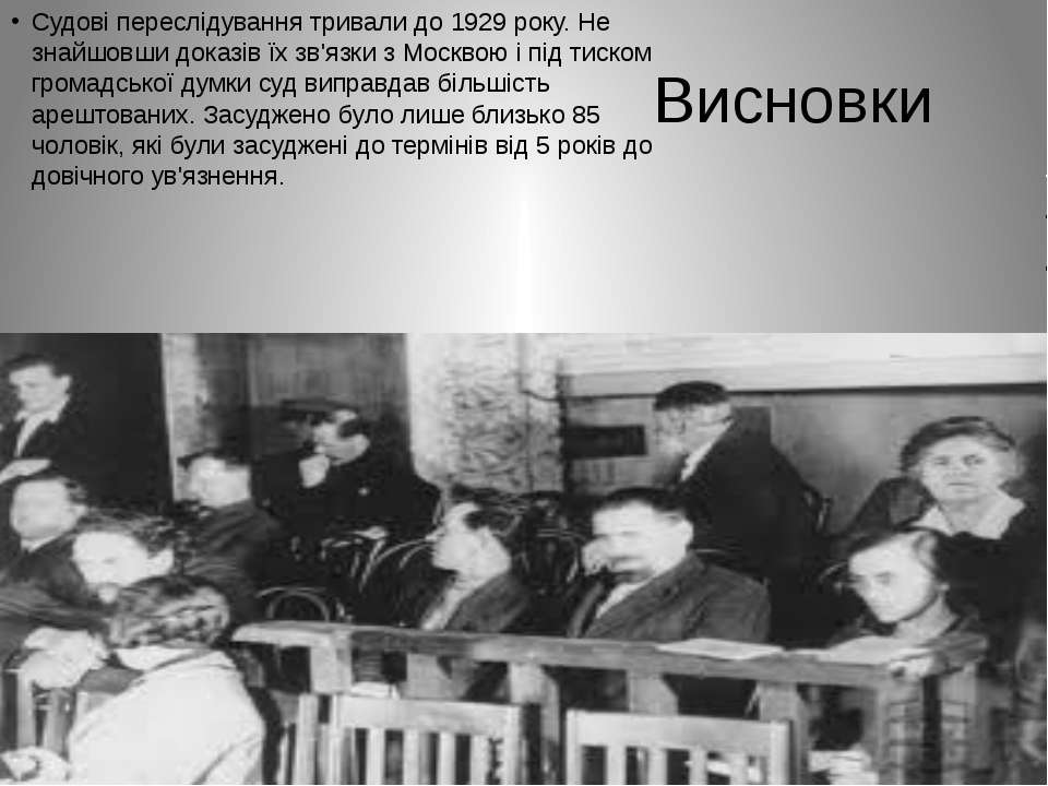Висновки Судові переслідування тривали до 1929 року. Не знайшовши доказів їх ...