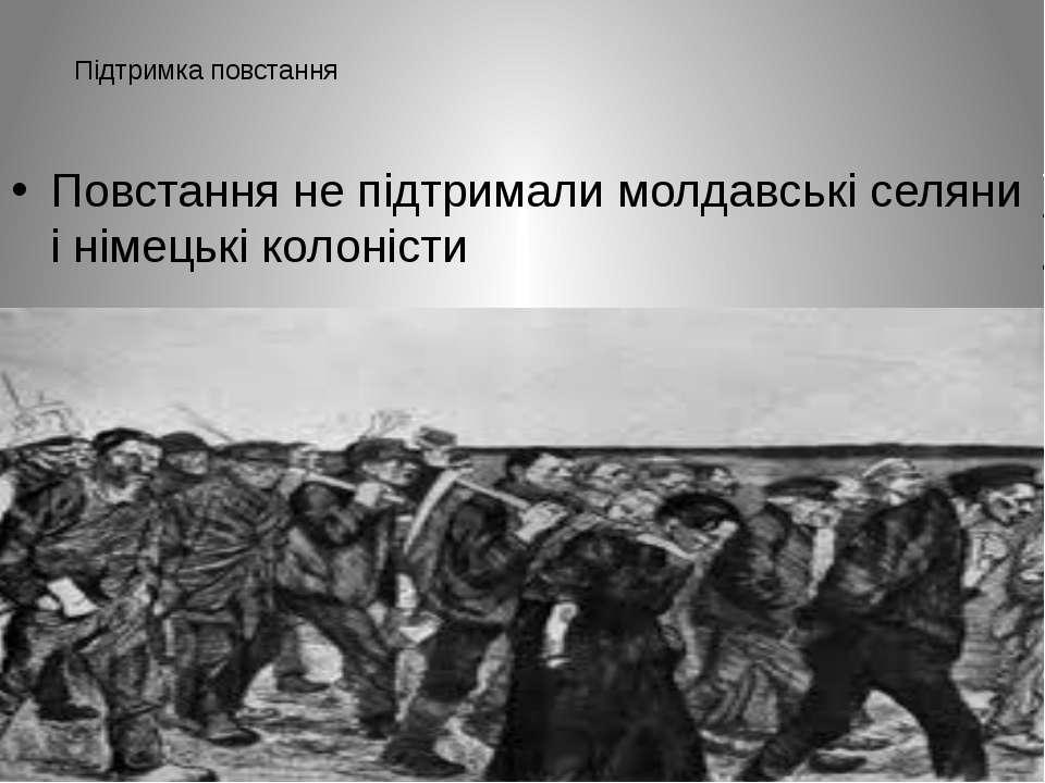 Підтримка повстання Повстання не підтримали молдавські селяни і німецькі коло...