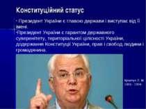 Конституційний статус Президент України є главою держави і виступає від її ім...