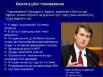 Конституційні повноваження Повноваження Президента України, закріплені у Конс...