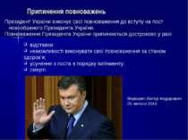 Президент України виконує свої повноваження до вступу на пост новообраного Пр...