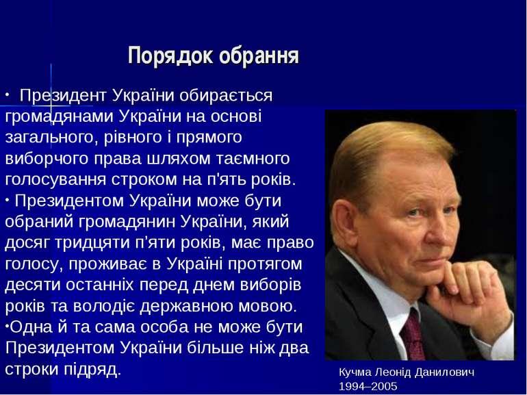 Порядок обрання Президент України обирається громадянами України на основі за...