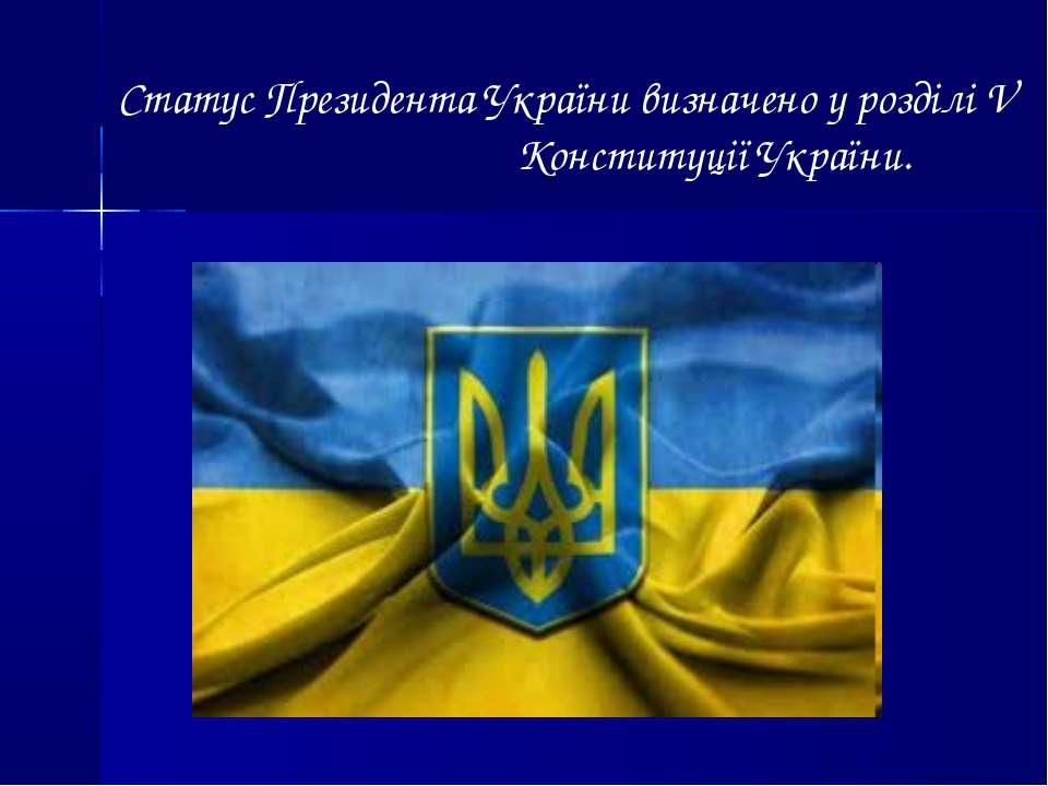 Статус Президента України визначено у розділі V Конституції України.