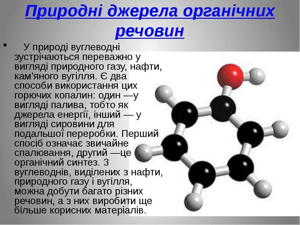 Природні джерела органічних речовин  У природі вуглеводні зустрічаються пер...
