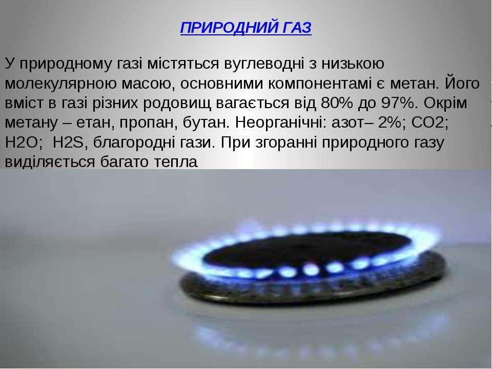 ПРИРОДНИЙ ГАЗ У природному газі містяться вуглеводні з низькою молекулярною м...
