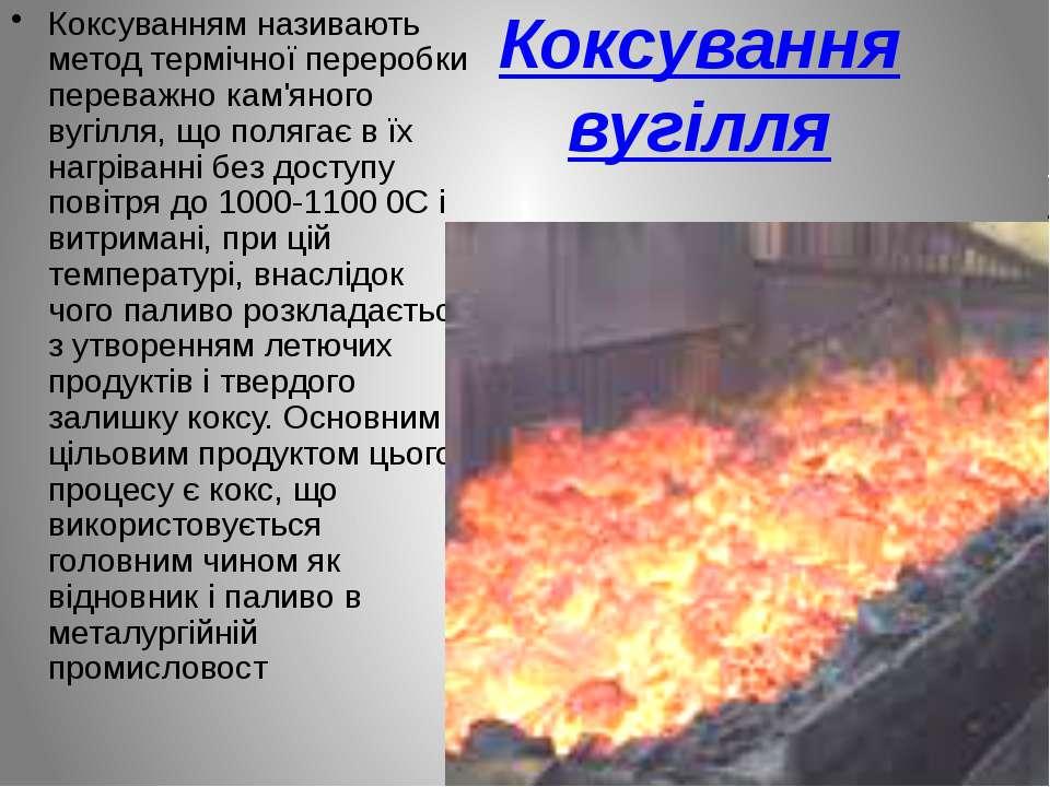 Коксування вугілля Коксуванням називають метод термічної переробки переважно ...