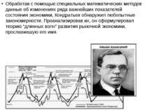 Обработав с помощью специальных математических методов данные об изменениях р...