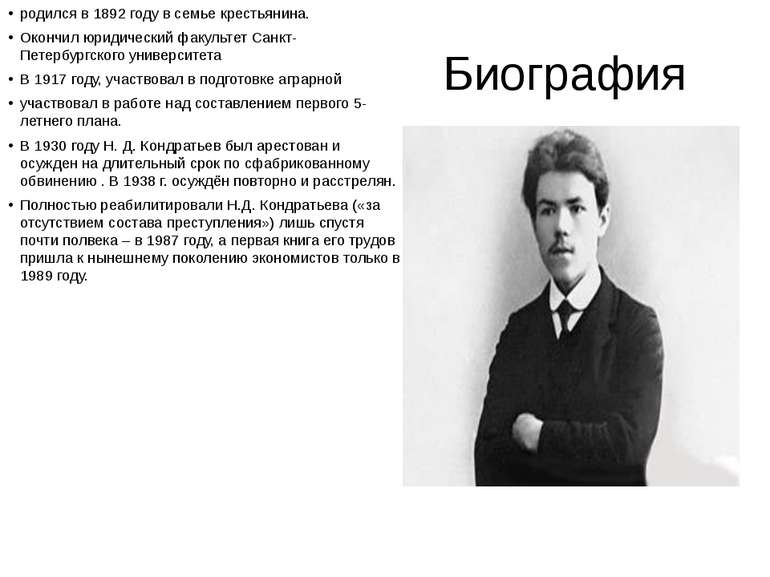 Биография родился в 1892 году в семье крестьянина. Окончил юридический факуль...