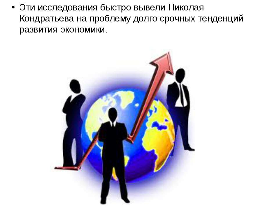 Эти исследования быстро вывели Николая Кондратьева на проблему долго срочных ...