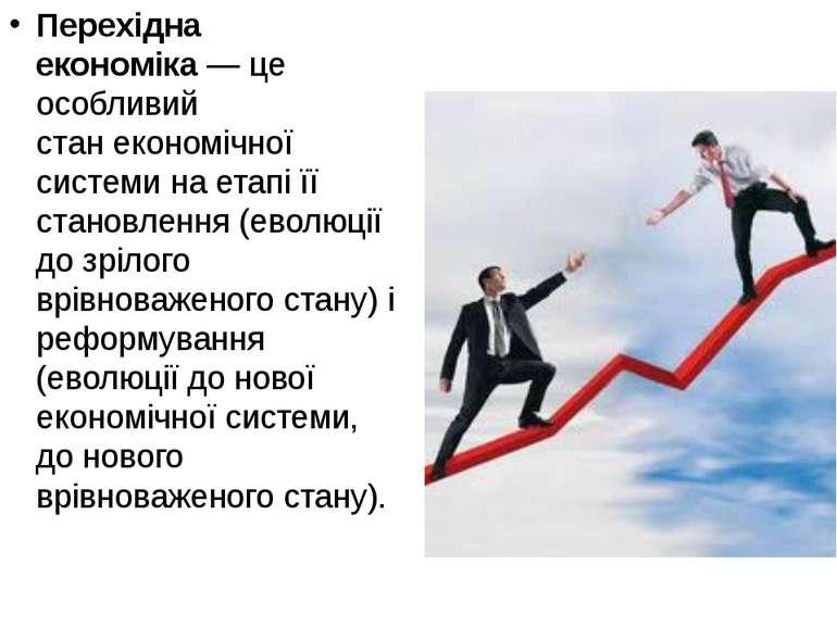 Перехідна економіка— це особливий станекономічної системина етапі її стано...