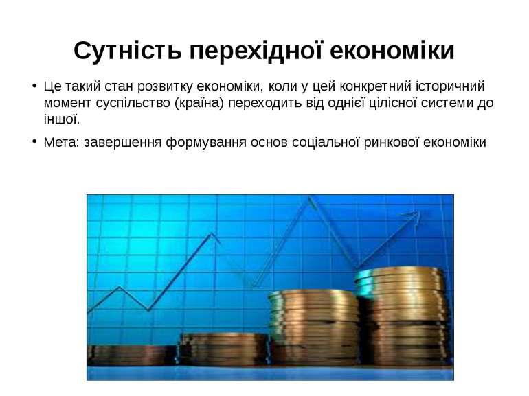 Сутність перехідної економіки Це такий стан розвитку економіки, коли у цей ко...