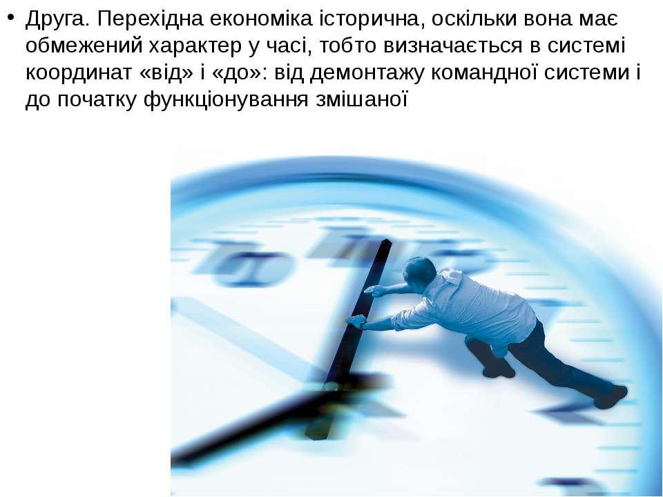 Друга. Перехідна економіка історична, оскільки вона має обмежений характер у ...