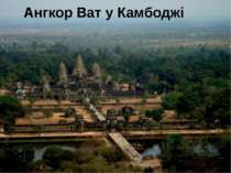 Ангкор Ват у Камбоджі