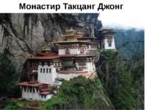 Монастир Такцанг Джонг