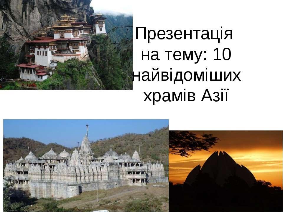 Презентація на тему: 10 найвідоміших храмів Азії