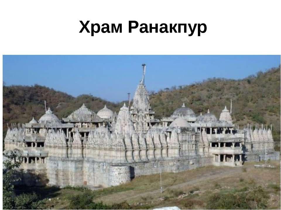 Храм Ранакпур