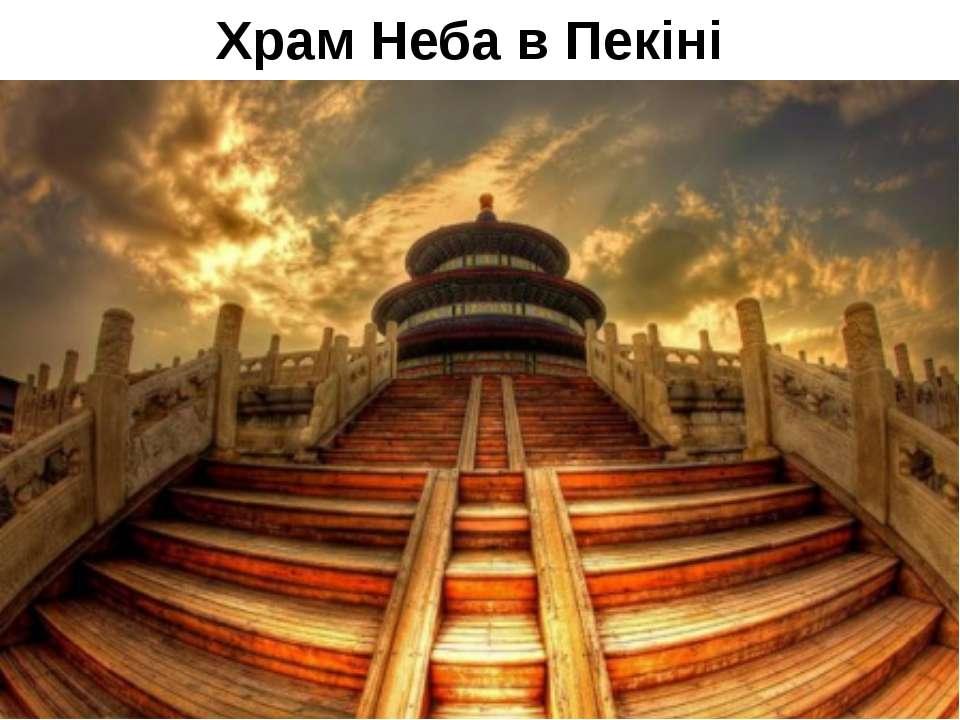 Храм Неба в Пекіні