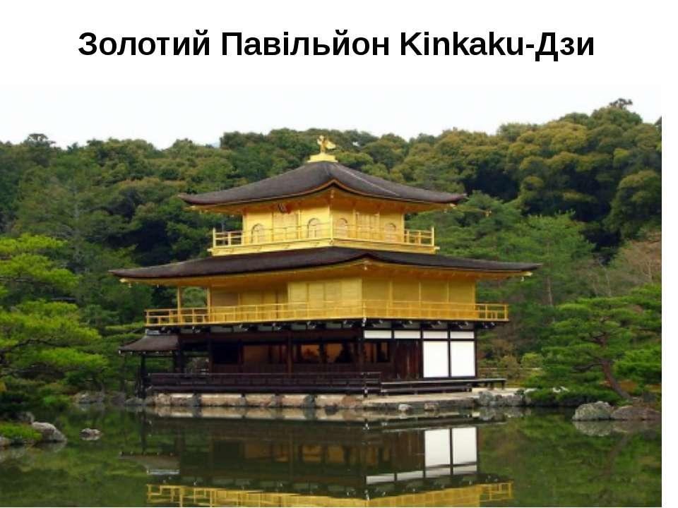 Золотий Павільйон Kinkaku-Дзи