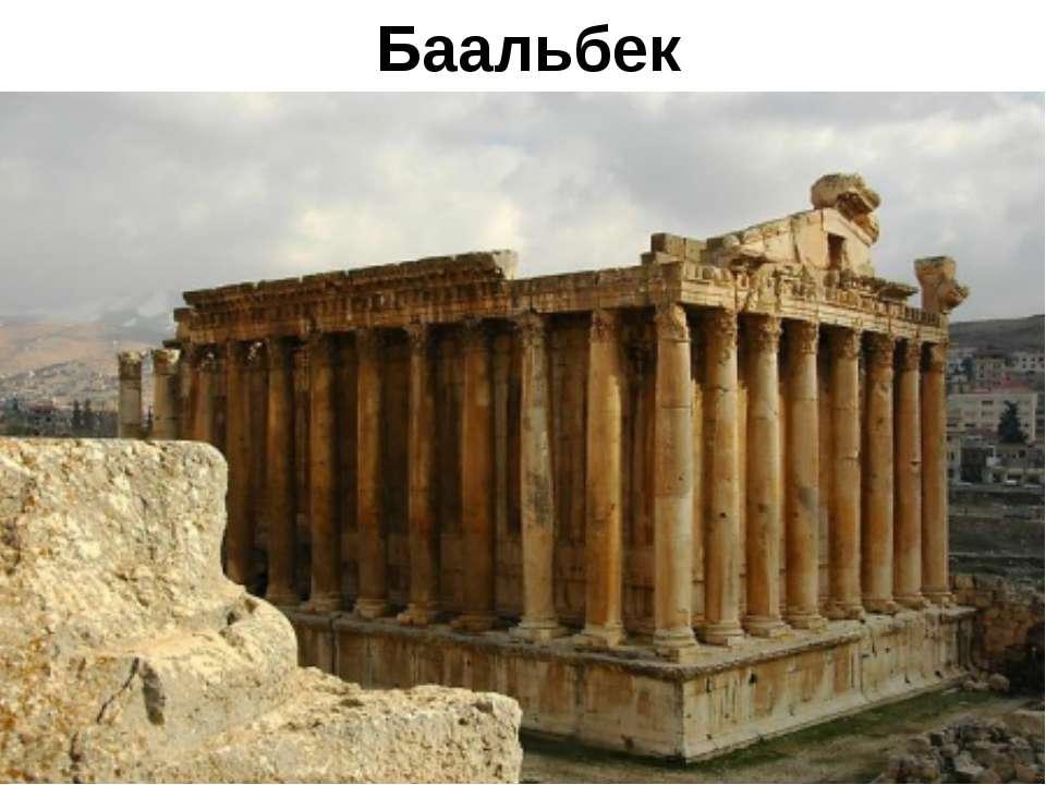 Баальбек