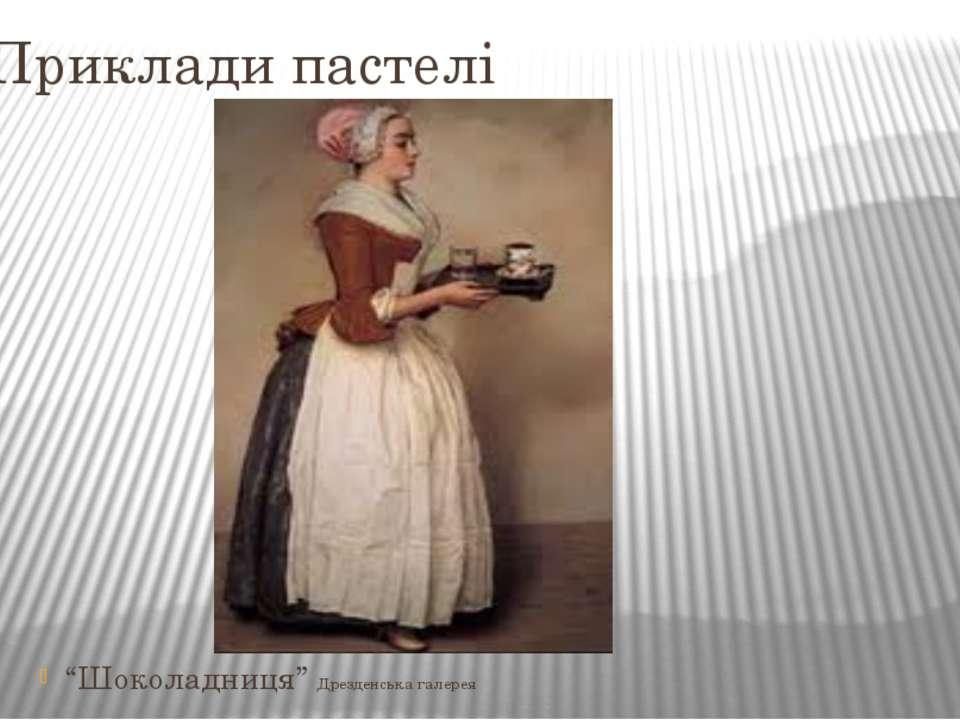 """Приклади пастелі """"Шоколадниця"""" Дрезденська галерея"""